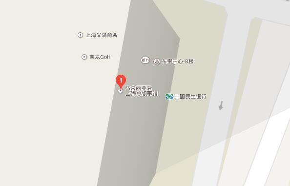 马来西亚驻上海总领事馆签证中心