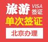 马来西亚旅游签证(单次)[北京办理]
