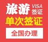 马来西亚电子签证evisa[全国办理]