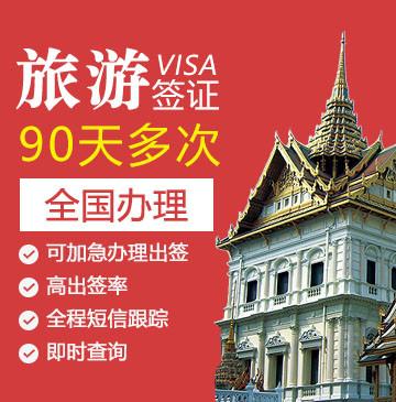 马来西亚旅游签证(90天多次)[全国办理]