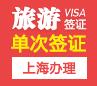 马来西亚旅游签证(单次)[上海办理]