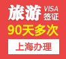 马来西亚旅游签证(90天多次)[上海办理]