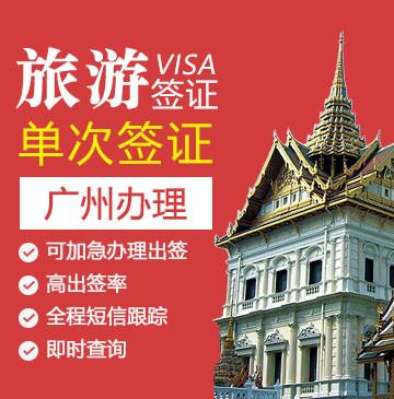 马来西亚入境凭证函entri签证[广州办理]