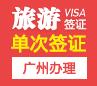马来西亚旅游签证(单次)[广州办理]