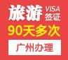 马来西亚旅游签证(90天多次)[广州办理]