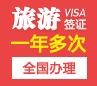 马来西亚旅游签证(一年多次)[全国办理]