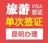 马来西亚入境凭证函entri签证[昆明办理]