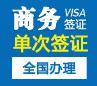 马来西亚商务签证[全国办理]