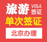 马来西亚旅游签证(单次)[北京办理]+加急办理