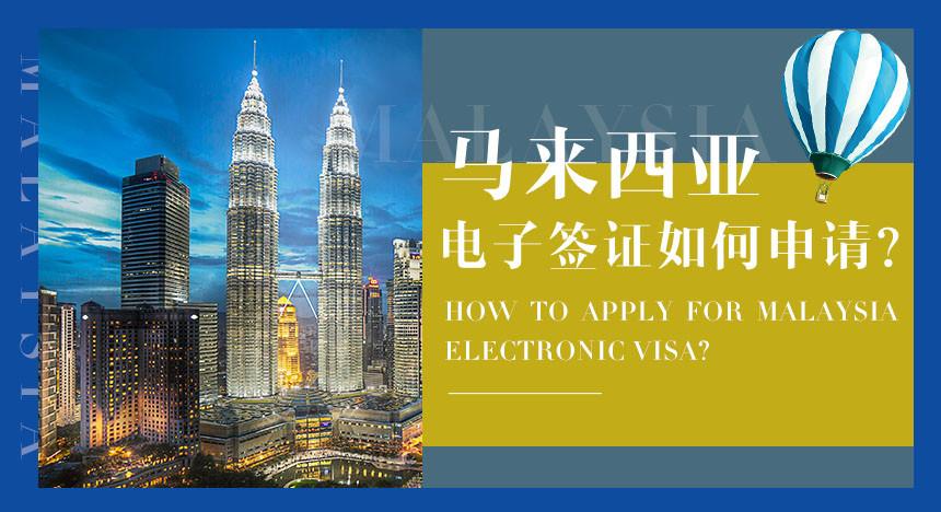 马来西亚电子签证如何申请?