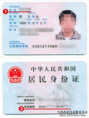 马来西亚签证材料身份证模板