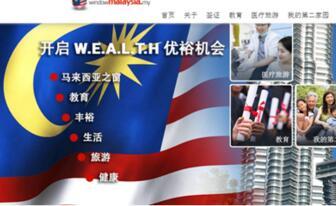马来西亚电子签证官网