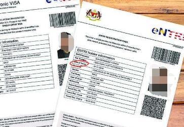 什么是entri签证?