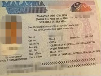 马来西亚多次往返旅游签证顺利出签