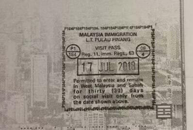入境马来西亚务必检查入境章!