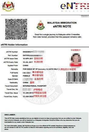 马来西亚entri签证