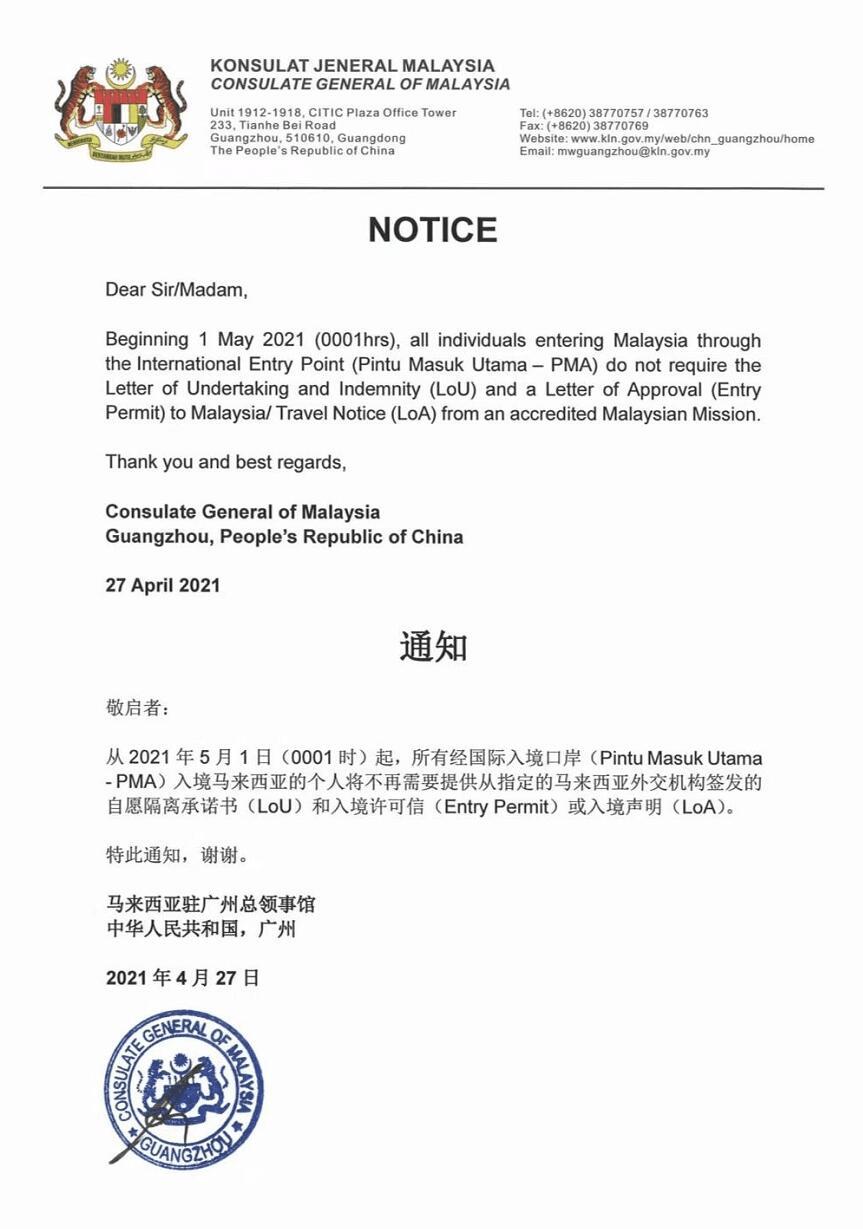 马来西亚最新入境通知!